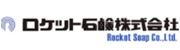 ロケット石鹸株式会社