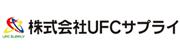 株式会社UFCサプライ